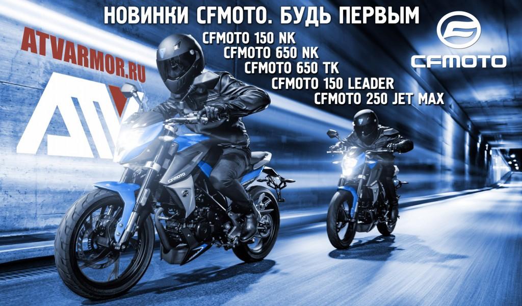 В наличии все мотоциклы марки CFMOTO