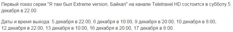 """Анонс программы проекта """"Я там был"""" на Байкале!"""
