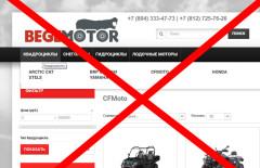 Участились случаи мошенничества с техникой CFMOTO
