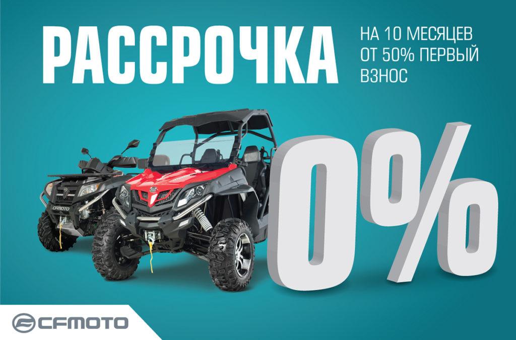 rassrochka_0-2-1024x676