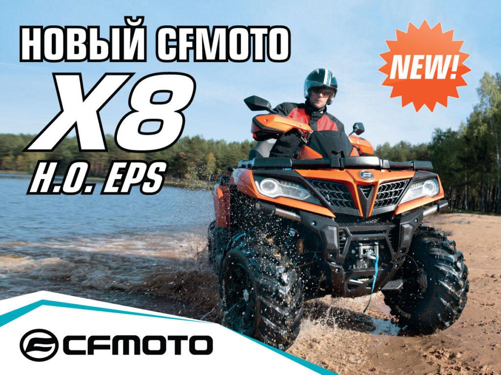 CFMOTO X8 H.O. EPS 2018!