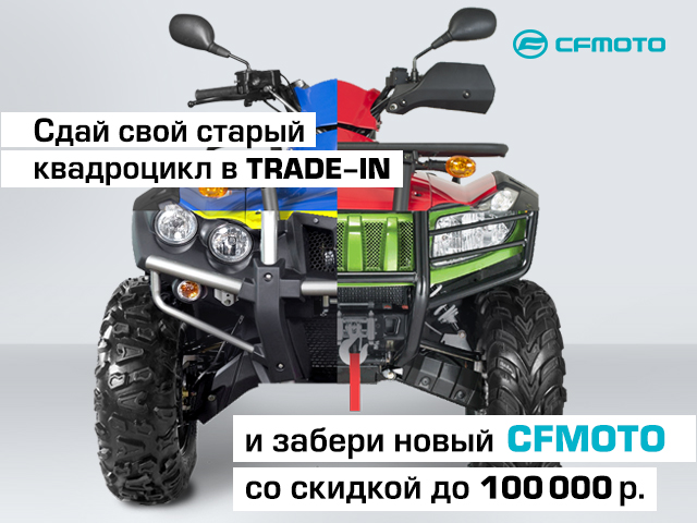 TRADE-IN от CFMOTO!