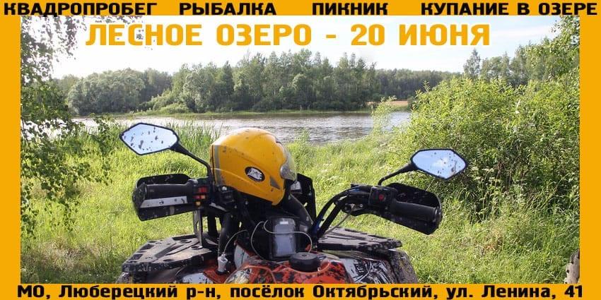 Приглашаем на квадропробег 20 июня к ЛЕСНОМУ озеру!