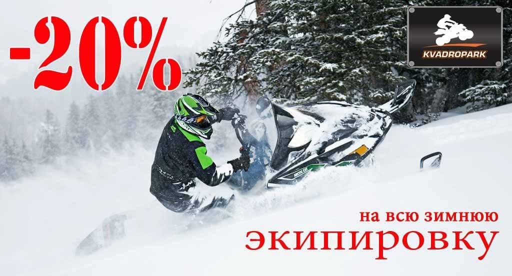 Скидка на зимнюю экипировку до 20%!