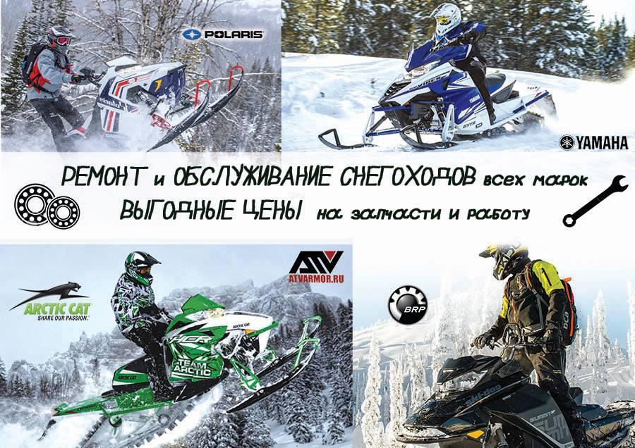 Ремонт и обслуживание снегоходов!