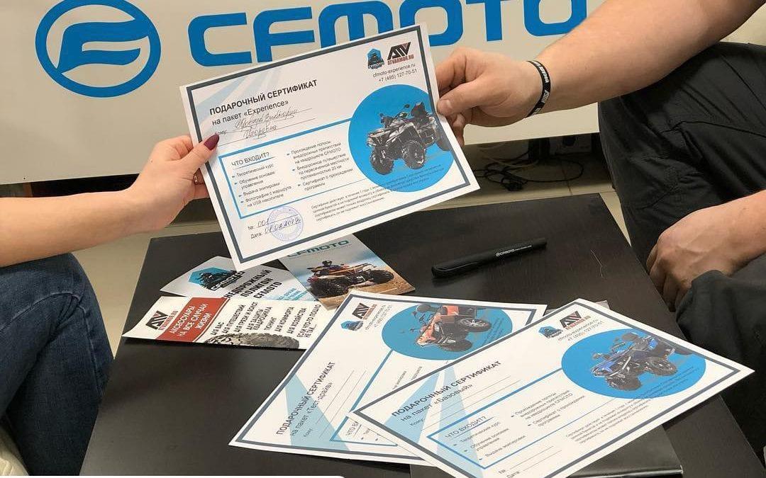 NEW! Cертификаты на внедорожный полигон CFMOTO-Experiences!!