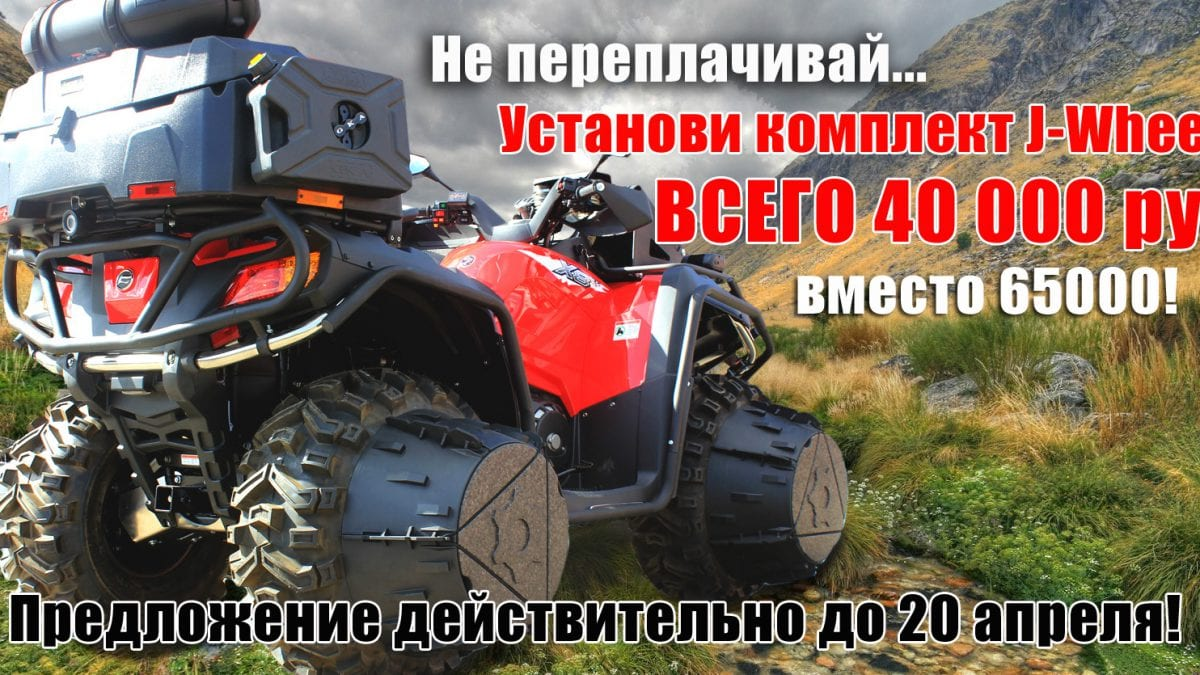 Расширители колес J-Wheelz по цене 40000 рублей вместо 65000!