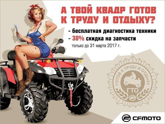 Акция «ГТО – готов к труду и отдыху!» от CFMOTO