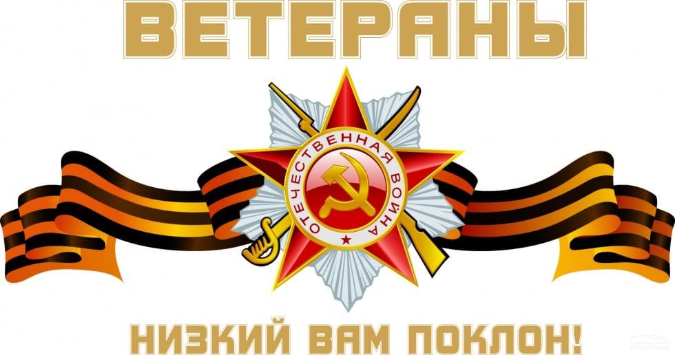 Для ветеранов за месяц собрали более миллиона рублей!