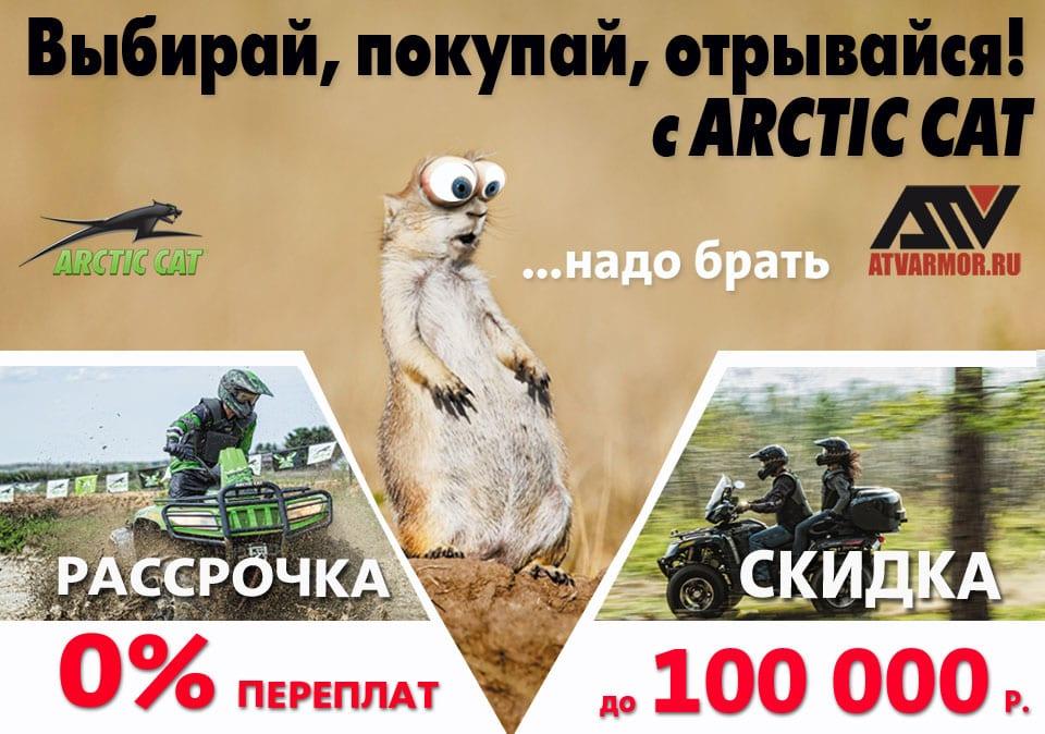 Заманчивое предложение на квадроциклы ARCTIC CAT