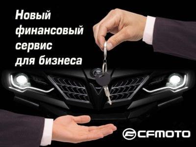 Программа «CFMOTO Бизнес»