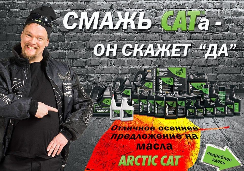 Снижаем цены на масла Arctic Cat!