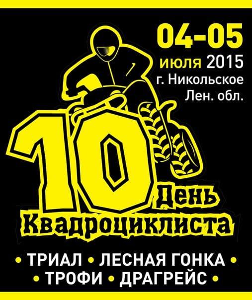 !!!День квадроциклиста уже в эти выходные!!!