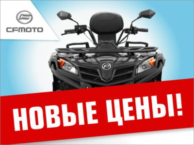 Новые цены на квадроциклы CFMOTO