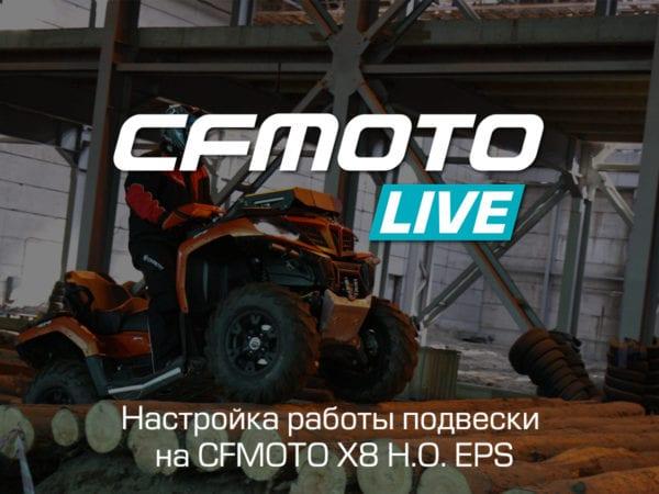 Настройка работы подвески на CFMOTO X8 H.O. EPS