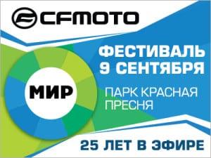 Фестиваль телеканала Мир на Красной Пресне при поддержке CFMOTO