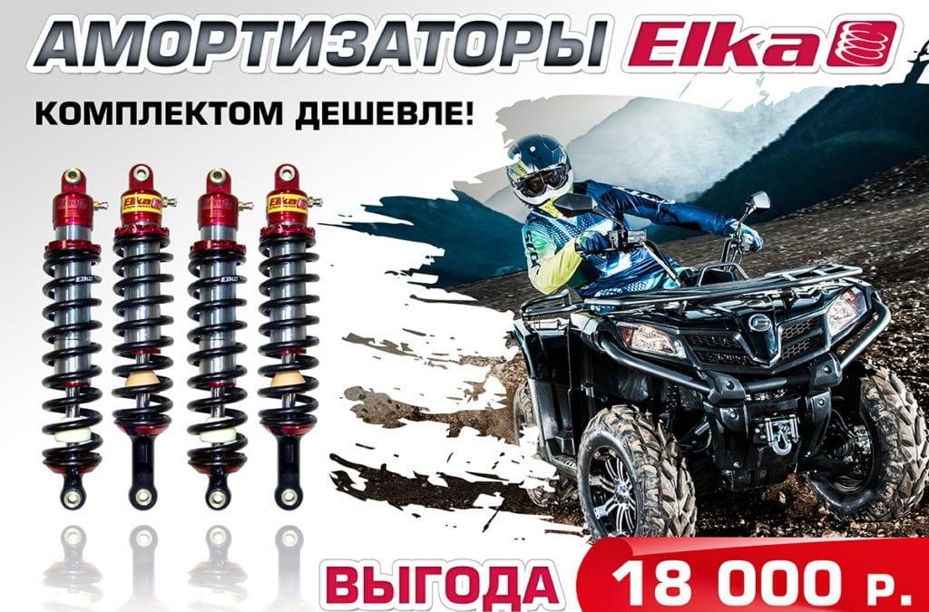«Комплектом – дешевле!» акция на ELKA!