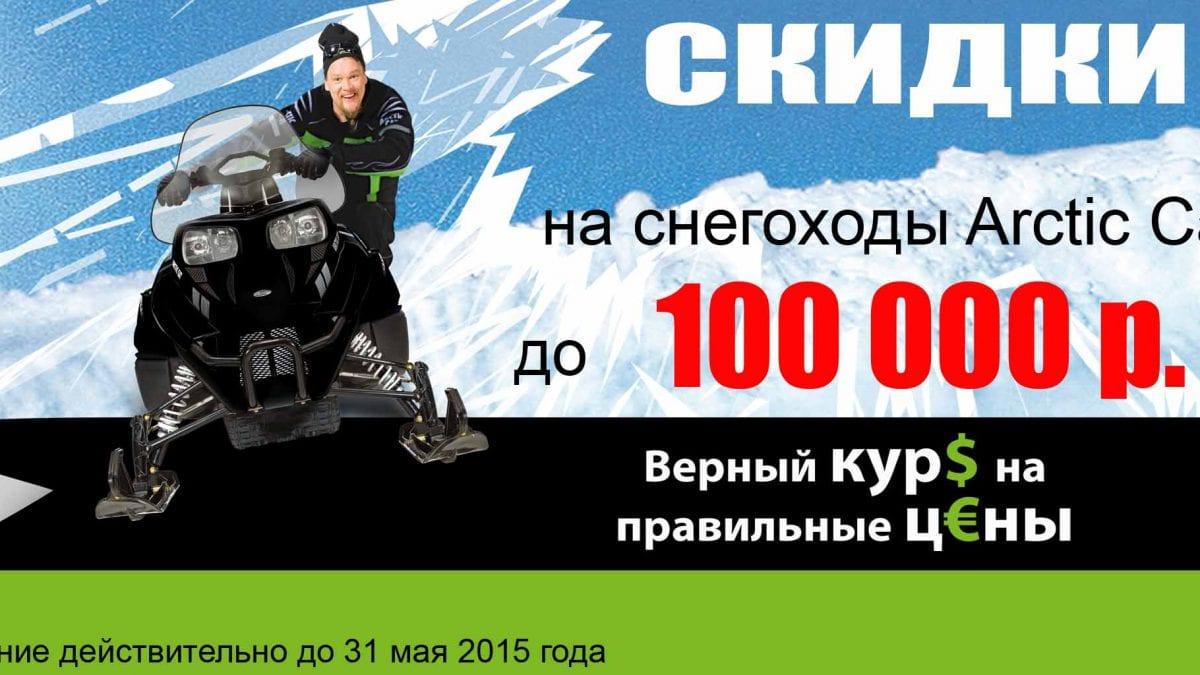 Скидка на снегоходы Arctic Cat до 100 000 рублей!
