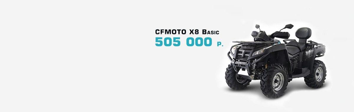 CFMOTO X8 Basic теперь всего 505 000 рублей!