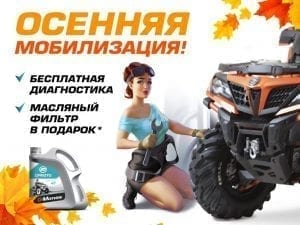 Акция «Осенняя мобилизация – 2019!»