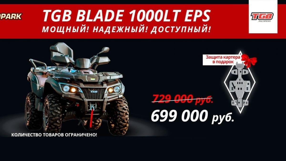 Специальное предложение TGB BLADE 1000LT