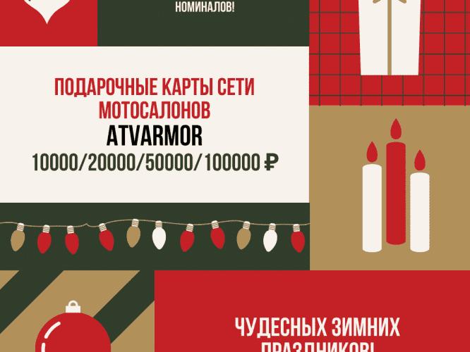 Подарочные карты в салонах ATVARMOR!