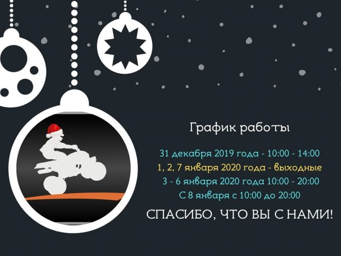 """График работы мотосалона """"Квадропарк"""" в новогодние праздники."""