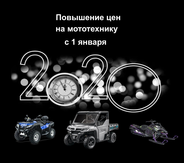 С 1 января 2020 года повышение цен на мототехнику!