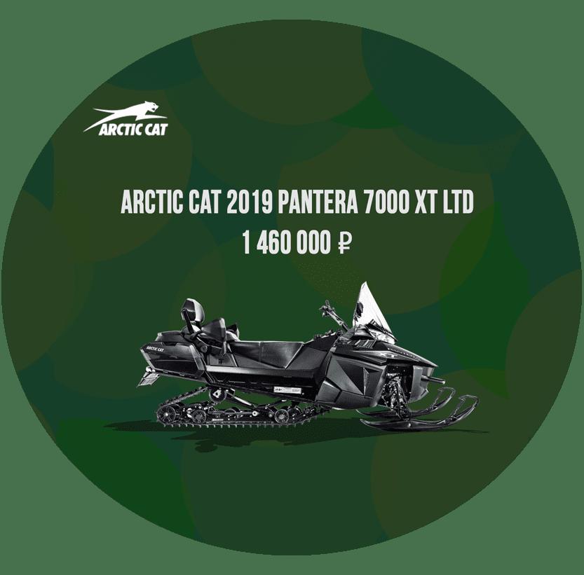pantera7000 arctic cat
