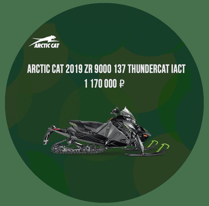 zr9000 arctic cat