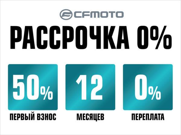 рассрочка 0% cfmoto